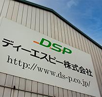 ディーエスピー株式会社 志木本社